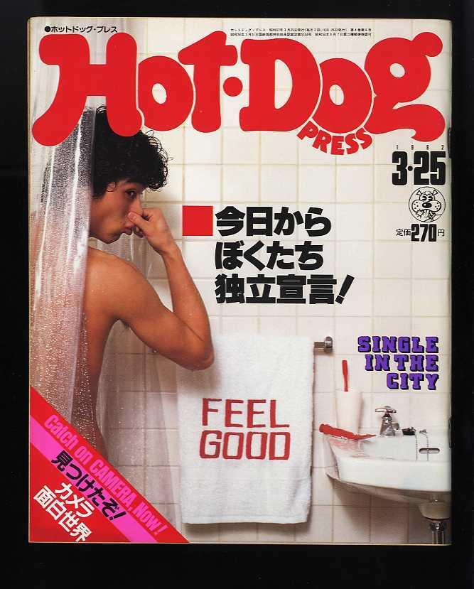 1982年。昔の雑誌、ホットドッグプレス。Hot Dog Press♪即決♪美品。特集:今日から僕たち独立宣言・見つけたぞカメラおもしろ世界_画像1