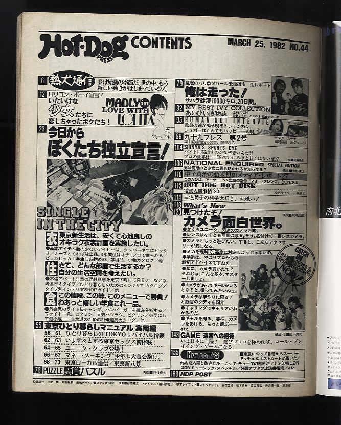 1982年。昔の雑誌、ホットドッグプレス。Hot Dog Press♪即決♪美品。特集:今日から僕たち独立宣言・見つけたぞカメラおもしろ世界_画像2
