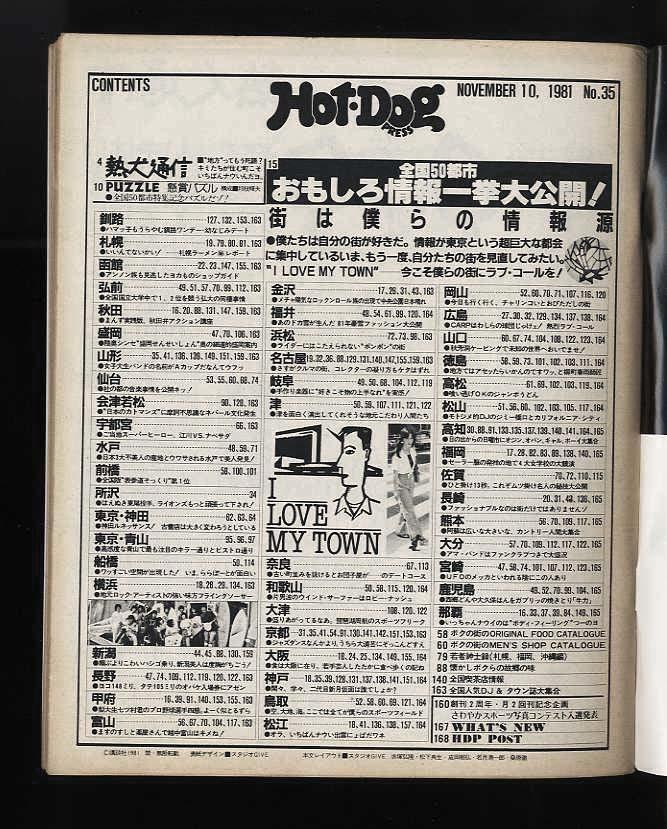 1985年。昔の雑誌、ホットドッグプレス。Hot Dog Press♪即決♪美品。特集:全国50都市おもしろ情報一挙大公開・街は僕らの情報源_画像2