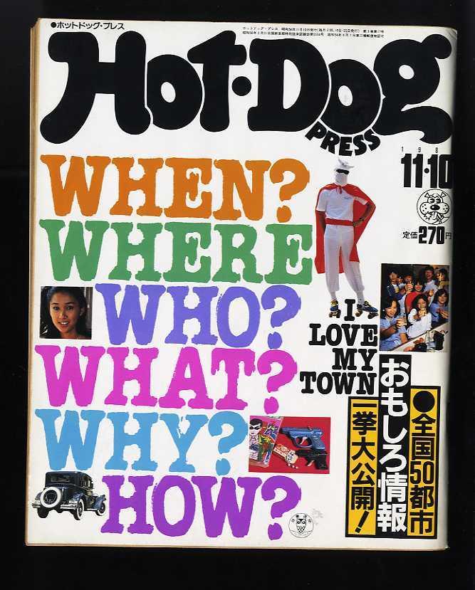 1985年。昔の雑誌、ホットドッグプレス。Hot Dog Press♪即決♪美品。特集:全国50都市おもしろ情報一挙大公開・街は僕らの情報源_画像1