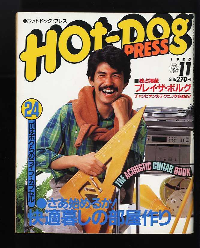 1980年。昔の雑誌、ホットドッグプレス。Hot Dog Press♪即決♪美品。特集:独占掲載プレイ the ボルグ・チャンピオンのテクニックを盗め_画像1