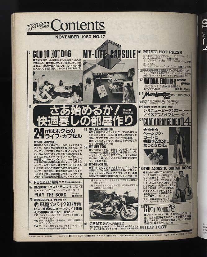 1980年。昔の雑誌、ホットドッグプレス。Hot Dog Press♪即決♪美品。特集:独占掲載プレイ the ボルグ・チャンピオンのテクニックを盗め_画像2