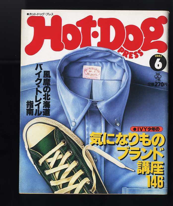 1981年。昔の雑誌、ホットドッグプレス。Hot Dog Press♪即決♪美品。特集:アイビー少年の気になりものブランド講座146_画像1