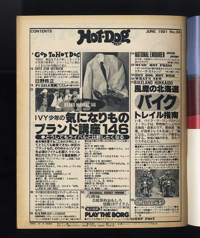 1981年。昔の雑誌、ホットドッグプレス。Hot Dog Press♪即決♪美品。特集:アイビー少年の気になりものブランド講座146_画像2