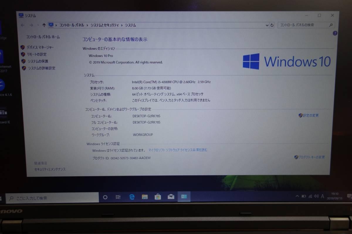 ★ストレージ1.0TB(新品SSD 512GB + HDD 500GB) ★大画面15.6インチ RAM 8.0GB Lenovo ThinkPad L540 Core i5-4200M 2.5GHz (2)_画像7