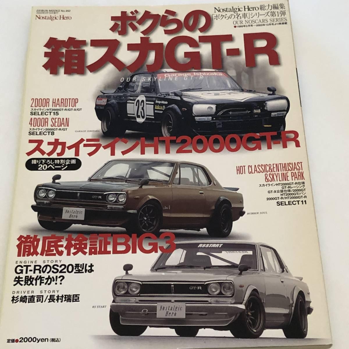 Nostalgic hero総力特集 箱スカGT-R/スカイラインHT2000GT-R/杉崎直司/長村瑞臣/S20型エンジンストーリー_画像1