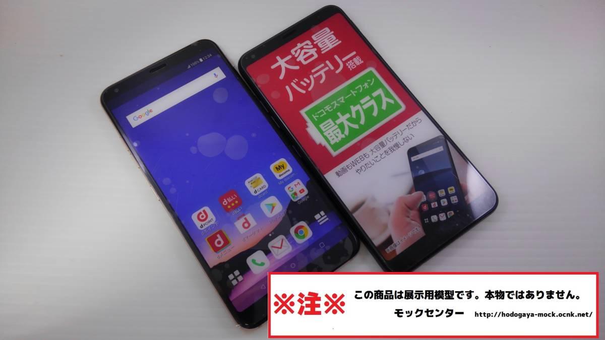【モック】 NTTドコモ L-01L LG Style2 2色セット 2019春夏○ 月~金13時までの入金で当日出荷 ○ 携帯スマホサンプルのモックセンター_画像1