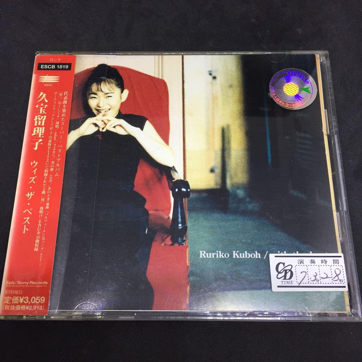 久宝留理子 / with the best / レンタル落品 CD_画像1