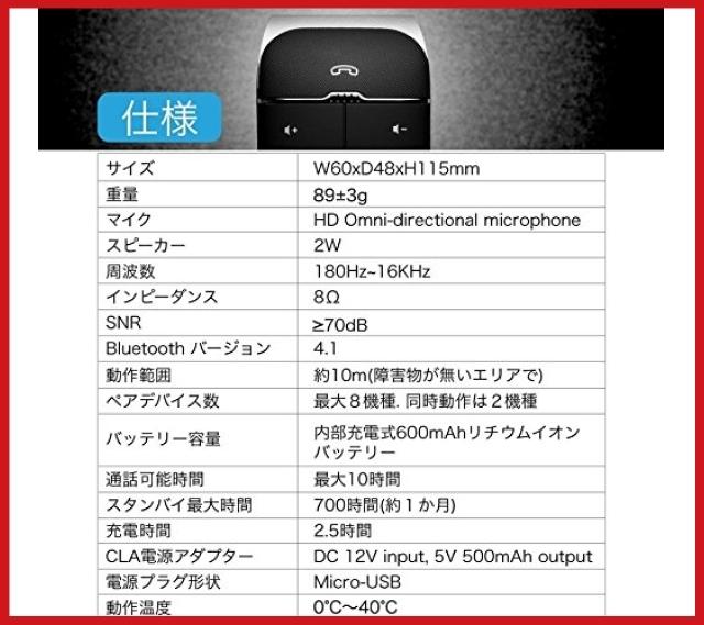 送料無料車載 ワイヤレススピーカー ハンズフリー Bluetooth 高音質スピーカ内蔵【TAXION】車 自動電源ON スマート