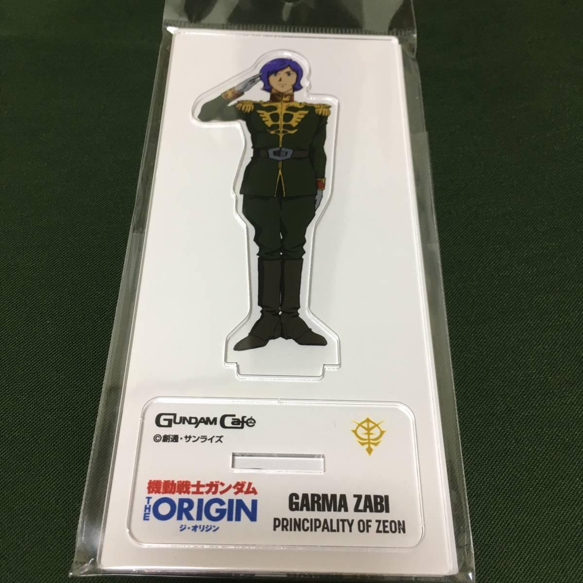 送料無料・ガンダム カフェ Gundam Cafe 機動戦士ガンダム THE ORIGIN ガルマ・ザビ アクリルスタンド 新品未開封品_画像1