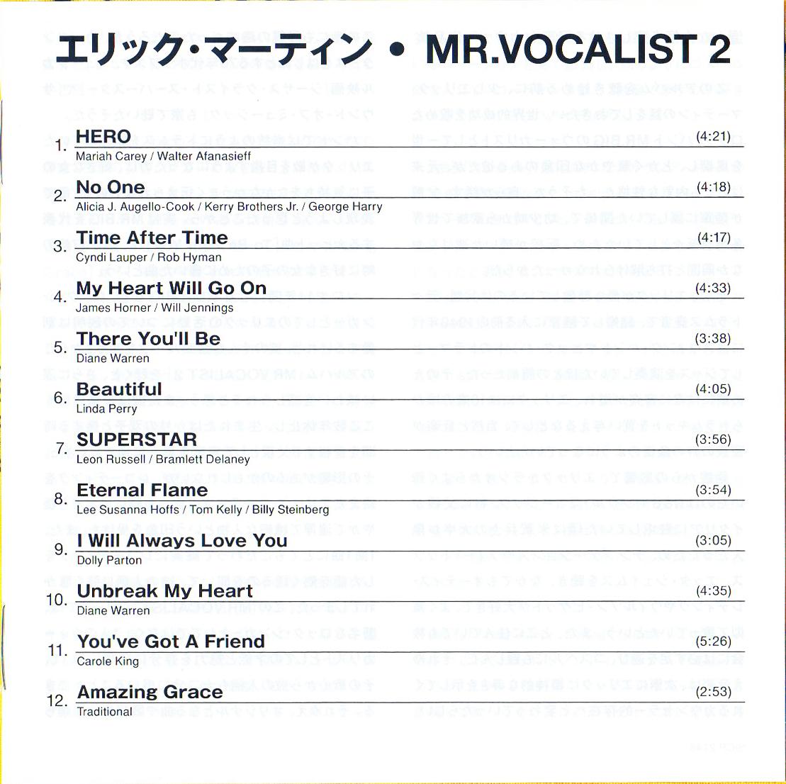 ♪≪国内盤帯付CD≫ERIC MARTIN(エリック・マーティン)/Mr.Vocalist2♪MR.BIG♪_収録曲目/解説書