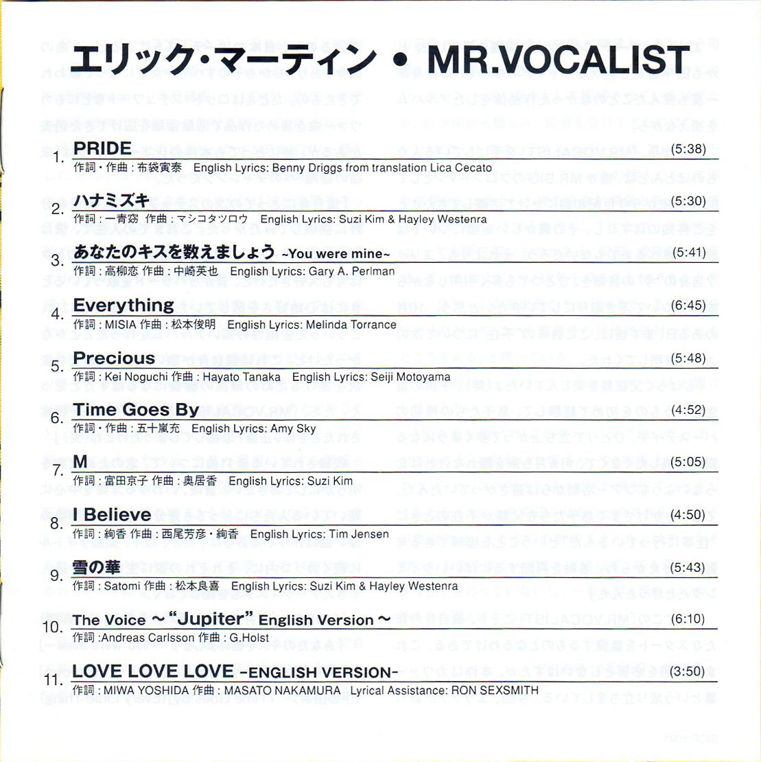 ♪≪国内盤帯付CD≫ERIC MARTIN(エリック・マーティン)/Mr.Vocalist♪MR.BIG♪_収録曲目/解説書