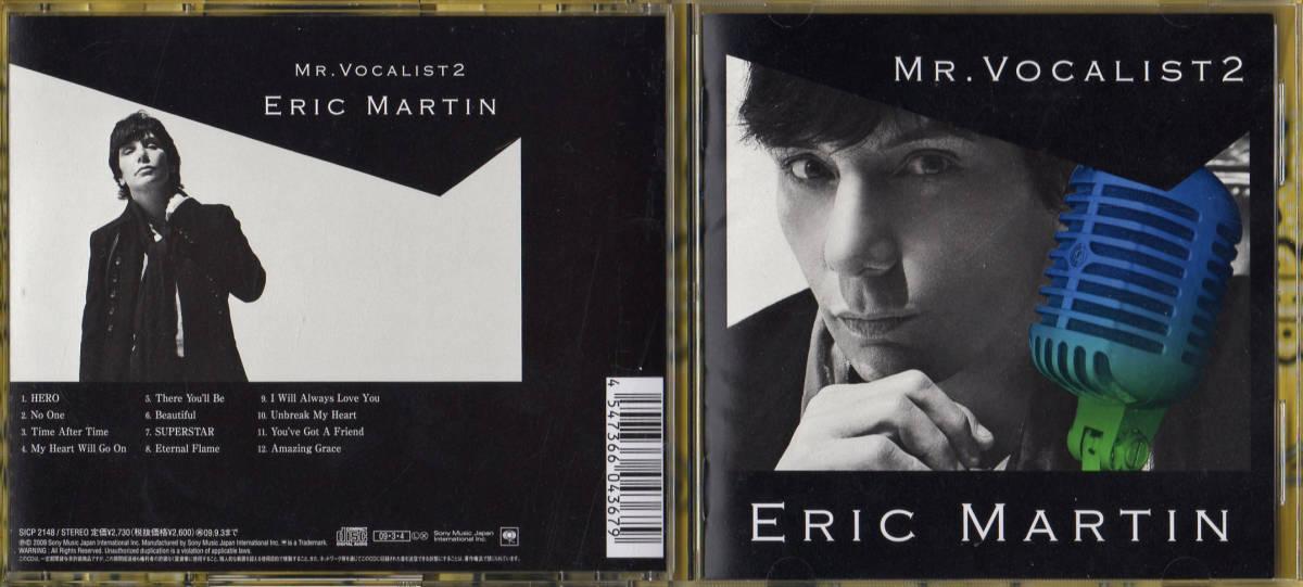 ♪≪国内盤帯付CD≫ERIC MARTIN(エリック・マーティン)/Mr.Vocalist2♪MR.BIG♪_トレー裏ジャケット・表ジャケット