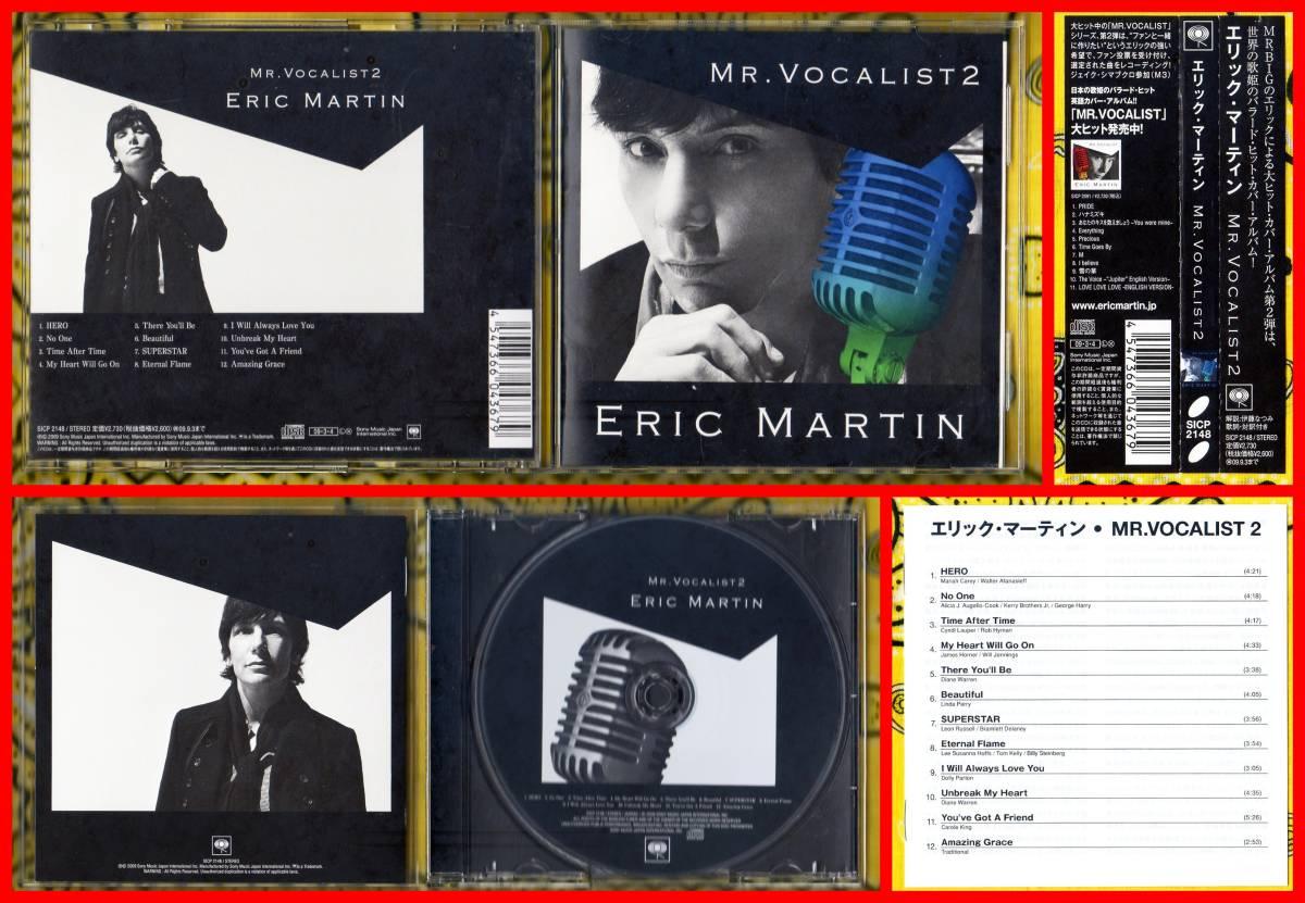 ♪≪国内盤帯付CD≫ERIC MARTIN(エリック・マーティン)/Mr.Vocalist2♪MR.BIG♪_トレー裏・表ジャケ/帯/裏ジャケ・CD/解説
