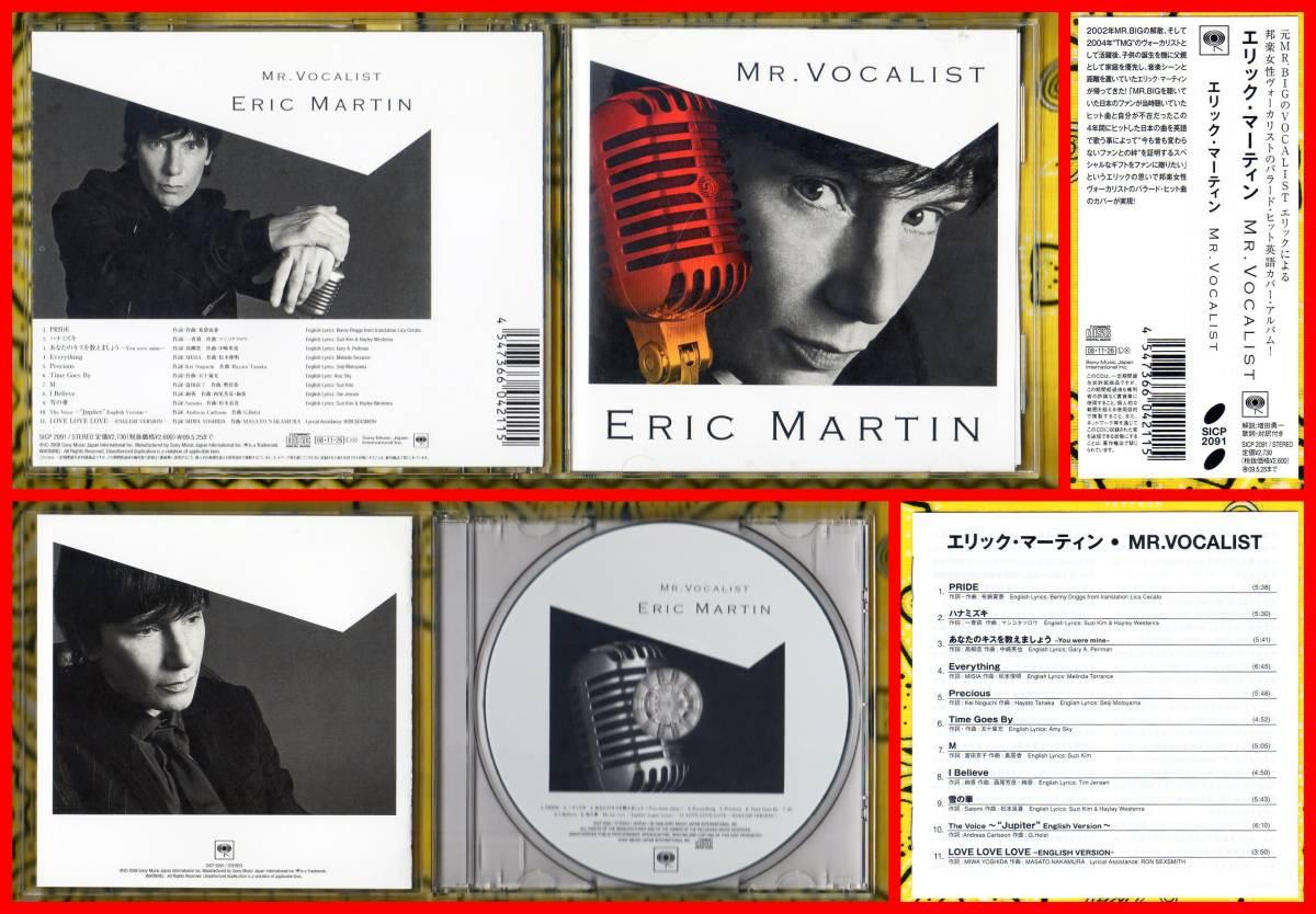 ♪≪国内盤帯付CD≫ERIC MARTIN(エリック・マーティン)/Mr.Vocalist♪MR.BIG♪_トレー裏・表ジャケ/帯/裏ジャケ・CD/解説