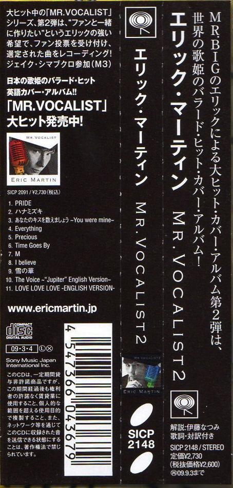 ♪≪国内盤帯付CD≫ERIC MARTIN(エリック・マーティン)/Mr.Vocalist2♪MR.BIG♪_帯