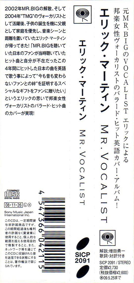 ♪≪国内盤帯付CD≫ERIC MARTIN(エリック・マーティン)/Mr.Vocalist♪MR.BIG♪_帯