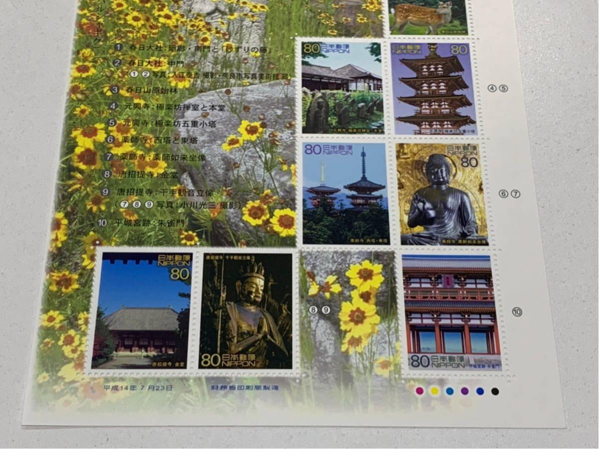 (80) 世界遺産 第8集 古都奈良の文化財 80円シート 額面800円 記念切手 未使用品_画像3