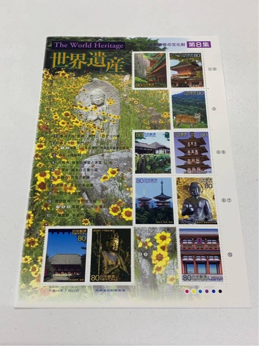 (80) 世界遺産 第8集 古都奈良の文化財 80円シート 額面800円 記念切手 未使用品_画像1
