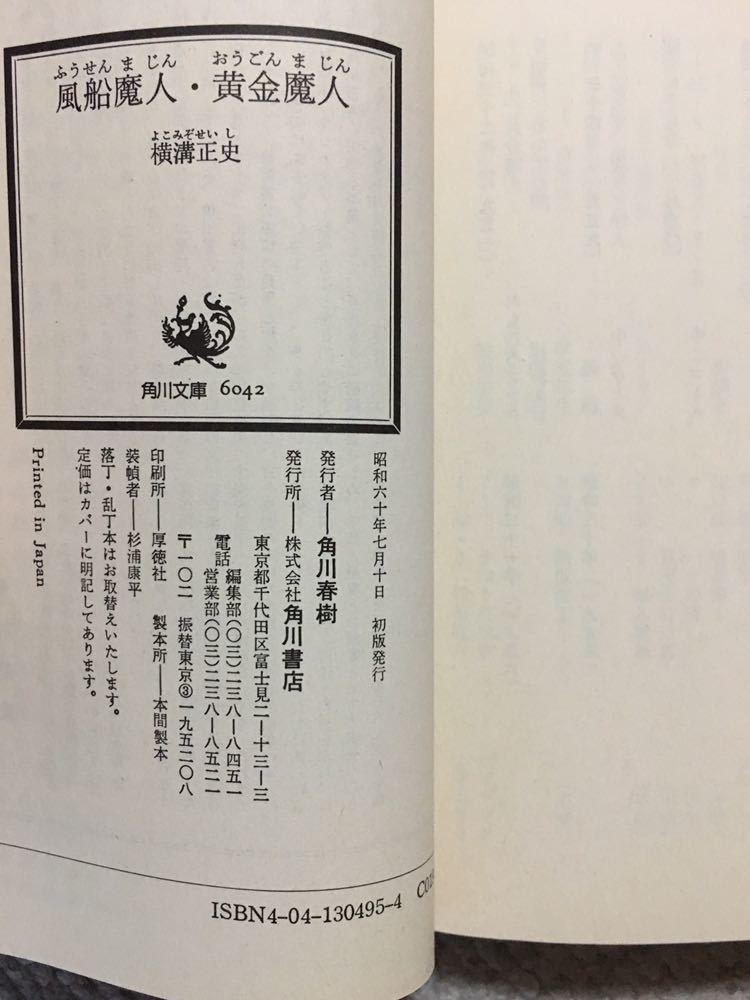 風船魔人・黄金魔人 横溝正史 角川文庫 初版_画像6