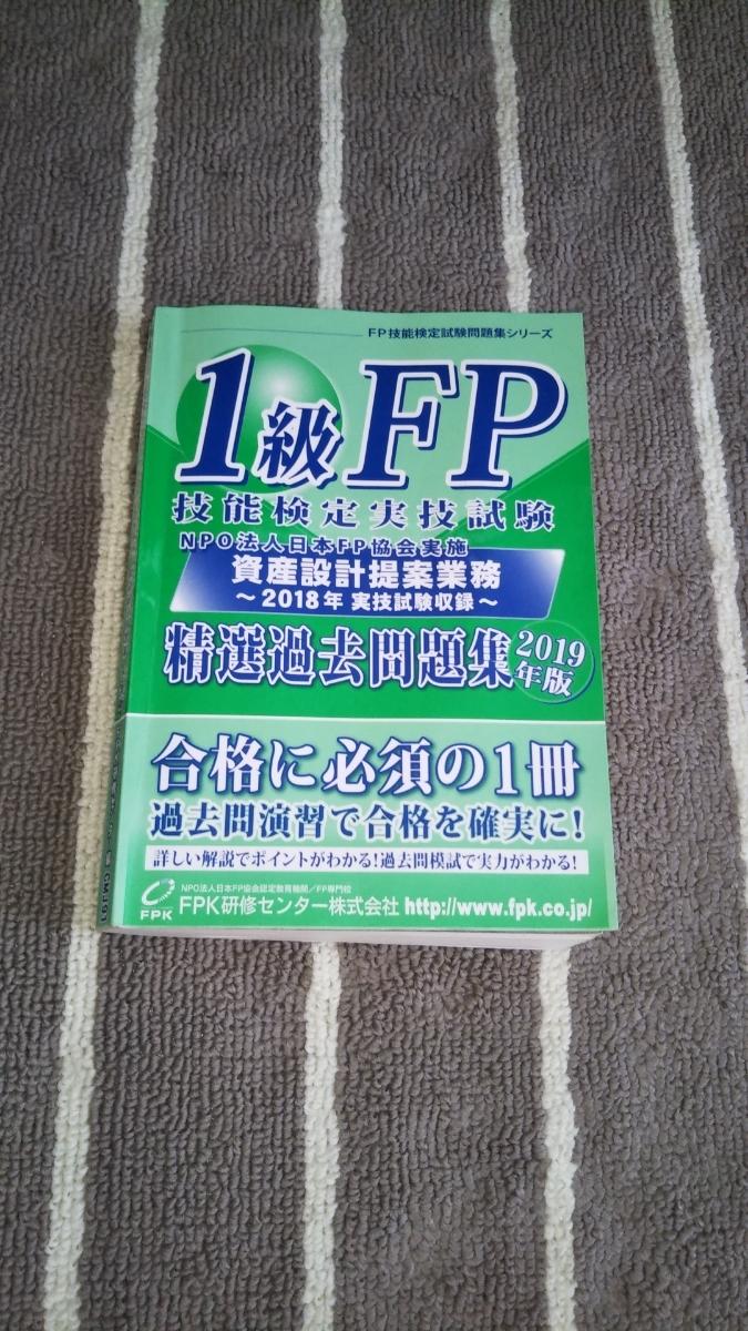 FP技能士1級 FP1級 FP協会 実技試験 2019年受験用 精選過去問題集 2019年9月本試験問題 セット_画像3