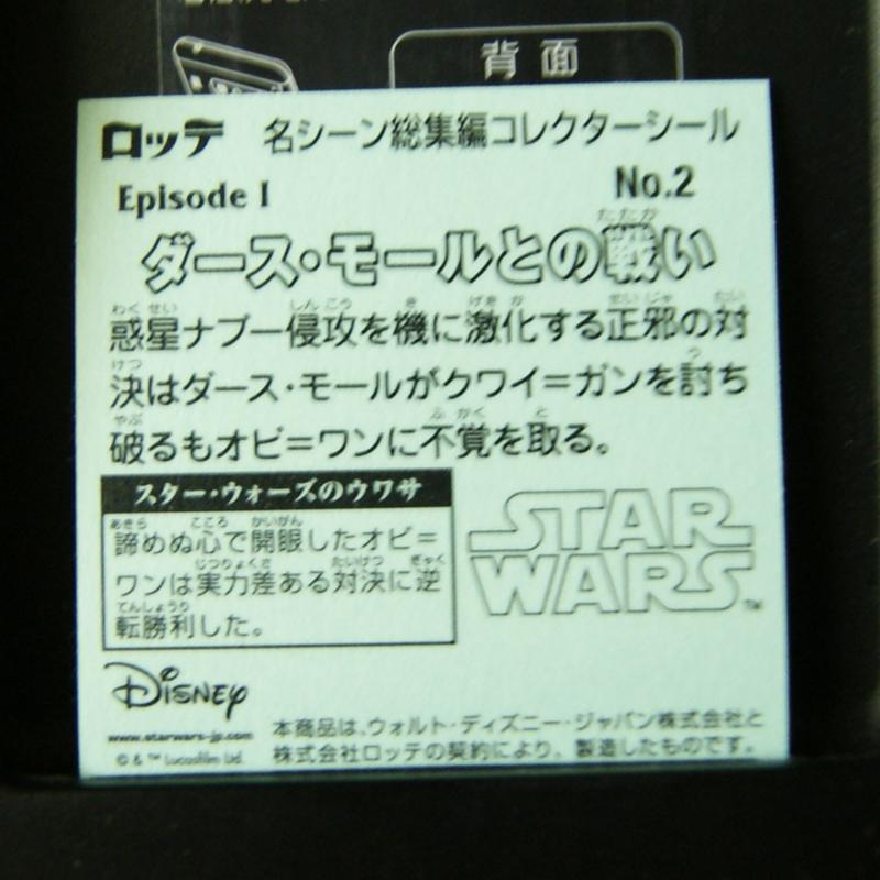STAR WARS×ビックリマン「No.2 ダース・モールとの戦い エピソード1」スター・ウォーズ スペシャルエディションコレクターシール_画像2