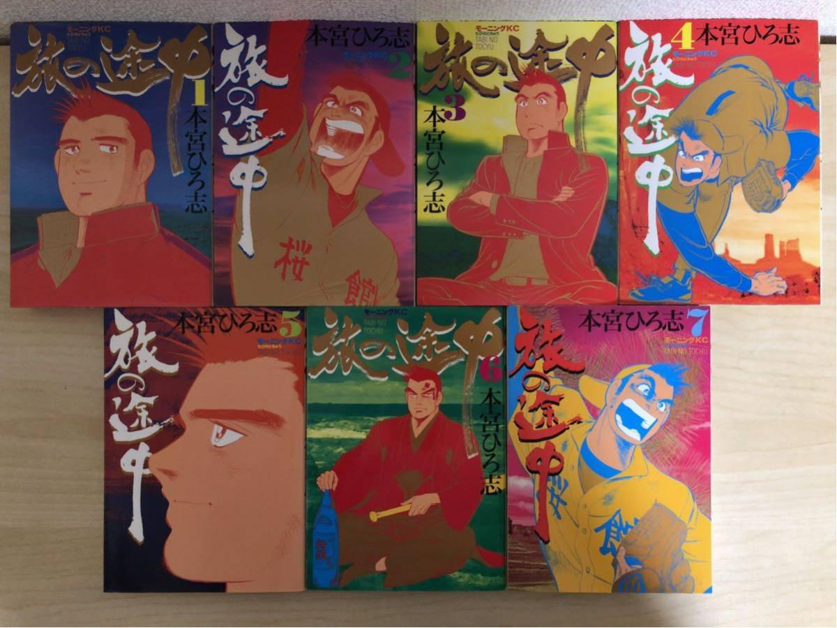 本宮ひろ志 雲にのる 全6巻+大と大 全5巻+旅の途中 全7巻 初版あり