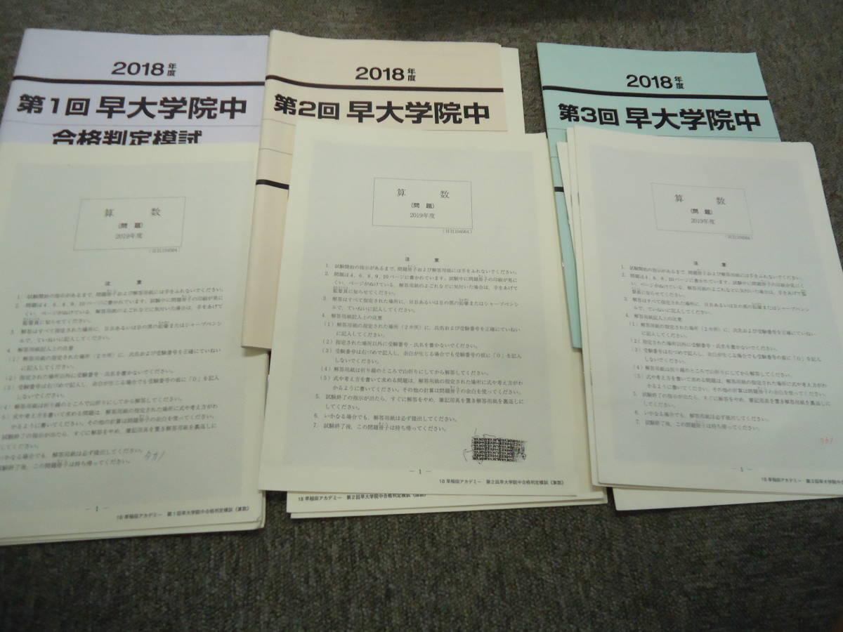 早稲田アカデミー 2018年度 早大学院中 合格判定模試 第1回~第3回 計3回 原本