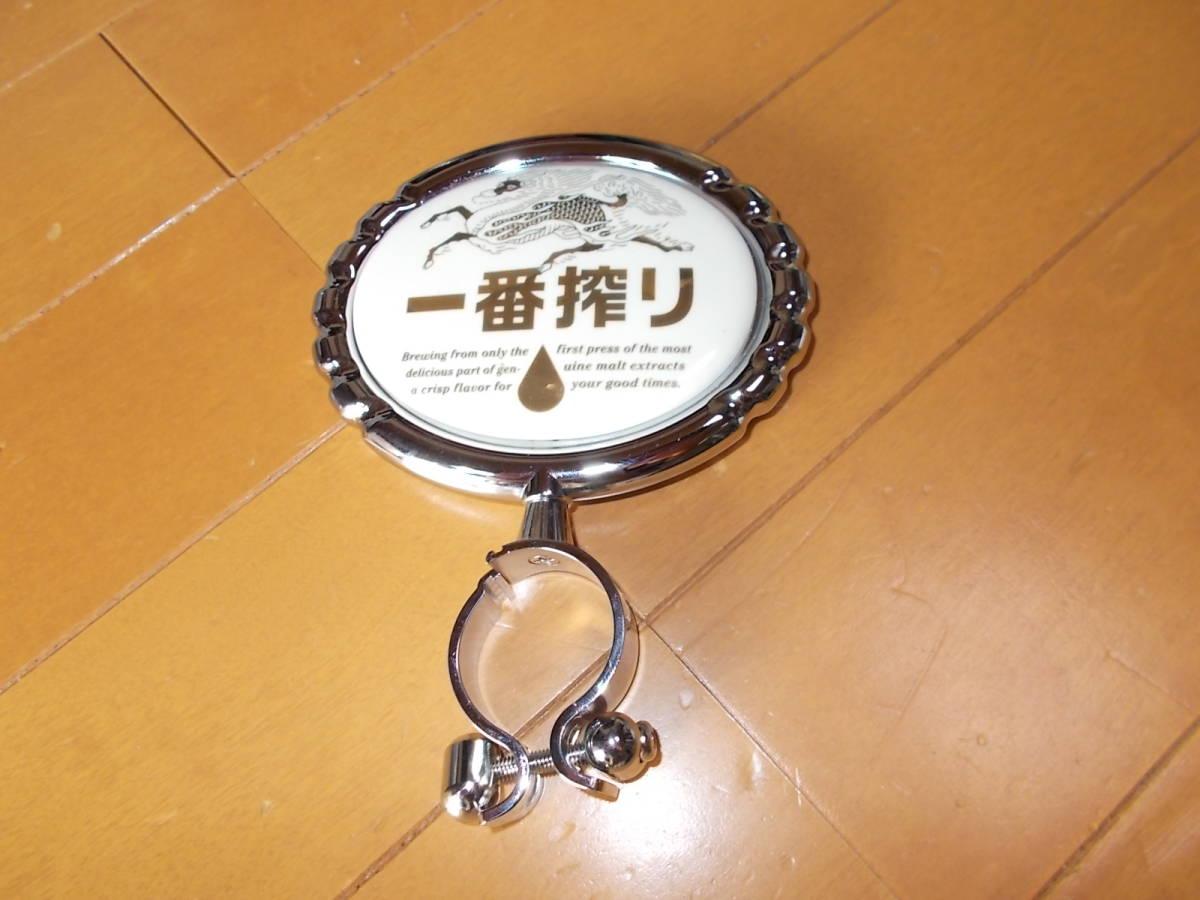 ビールサーバー ドラフトタワー用 オブジェ キリン一番搾り シルバー 希少  送料180円