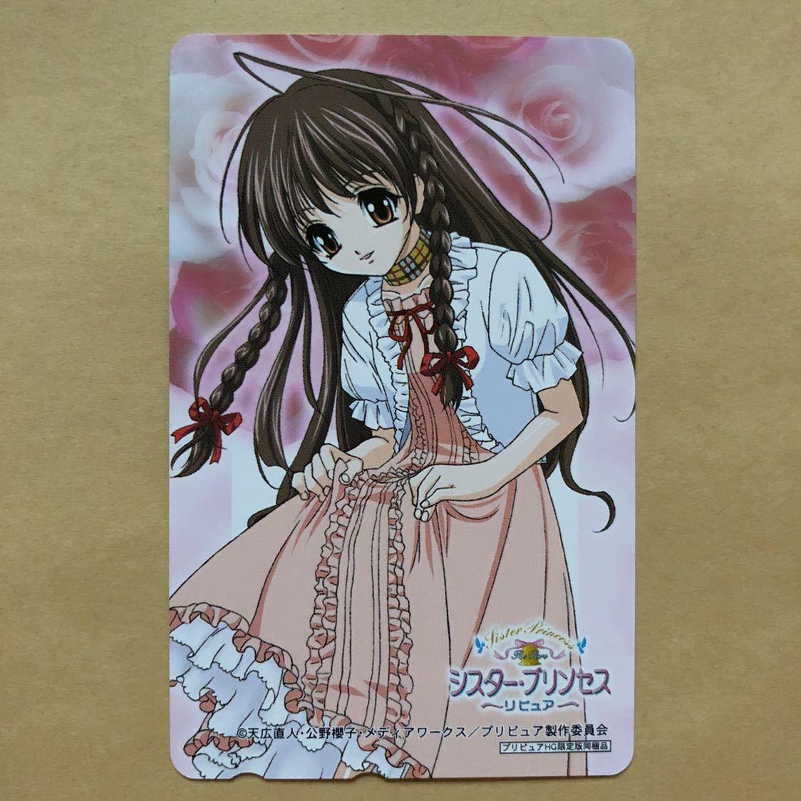 【未使用】 テレカ 50度 シスター・プリンセス~リピュア~ 可憐_画像1