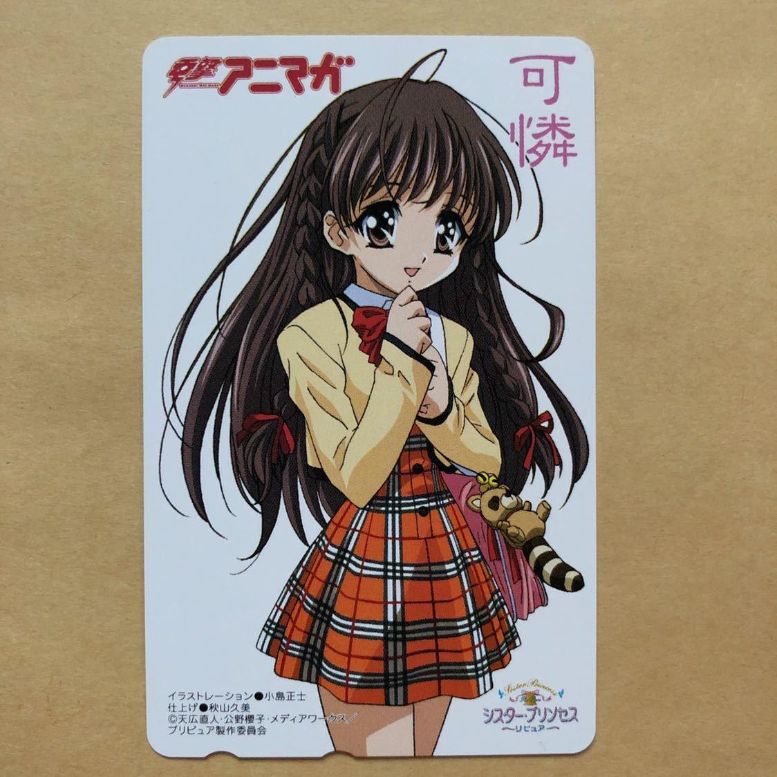 【未使用】 テレカ 50度 シスター・プリンセス~リピュア~ 可憐 電撃アニマガ_画像1