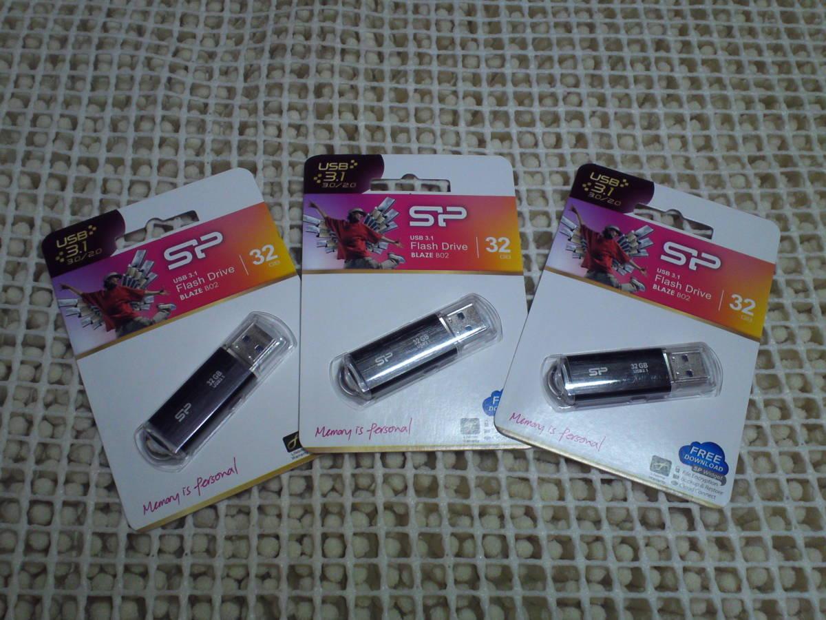 ★☆ [新品] ☆ 3個 セット ☆ シリコンパワー ・ Elite Flash Drive BLAZE B02 32GB USB 3.1 ☆ SP032GBUF3B02V1K ☆★