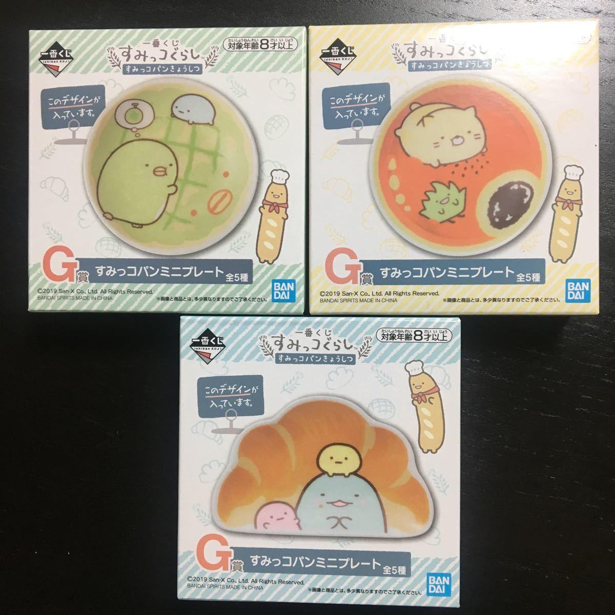一番くじ すみっコぐらし すみっコ パンきょうしつ/G賞 すみっコパンミニプレート /3種セット