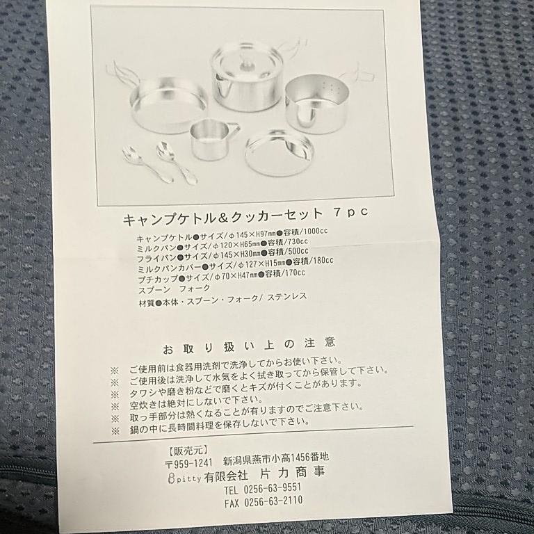 未使用品 ステンレス キャンプケトル&クッカーセット 7pc 片力商事 メイドインツバメ_画像3