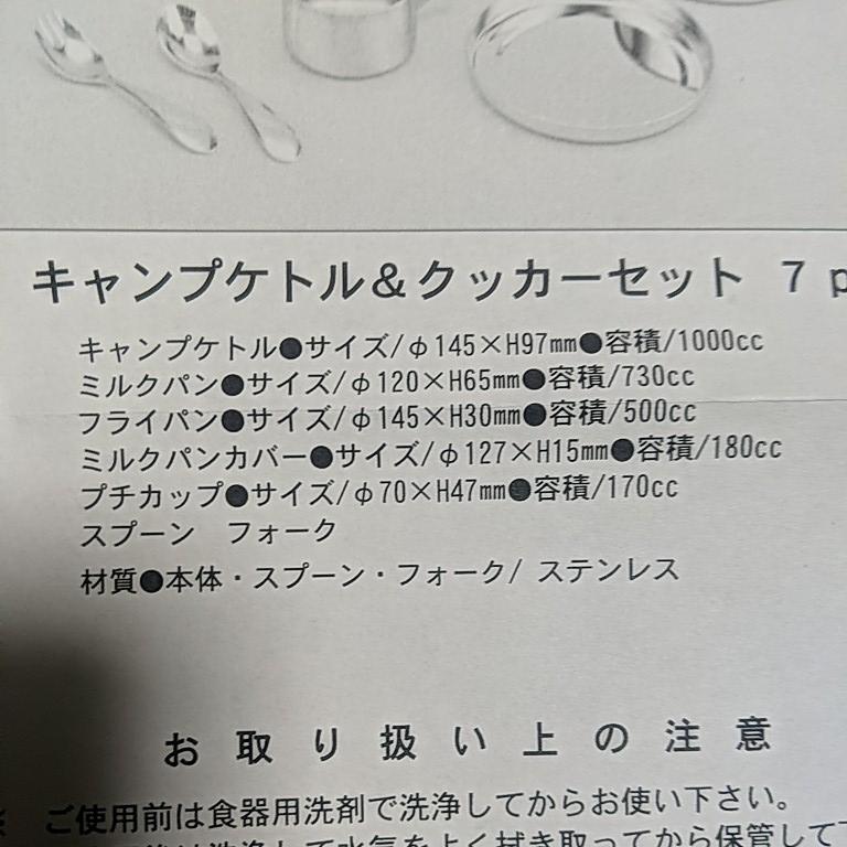 未使用品 ステンレス キャンプケトル&クッカーセット 7pc 片力商事 メイドインツバメ_画像4