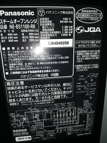 パナソニック 三ツ星ビストロNE-BS1100-RK 中古 完動品_画像4