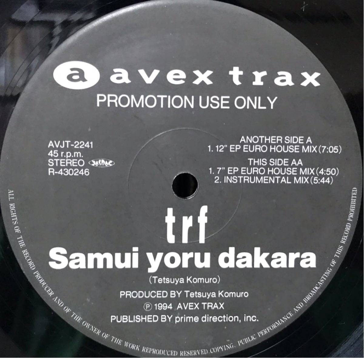 プロモ盤 trf TRF / 寒い夜だから12inchレコード その他にもプロモーション盤 レア盤 人気レコード 多数出品中