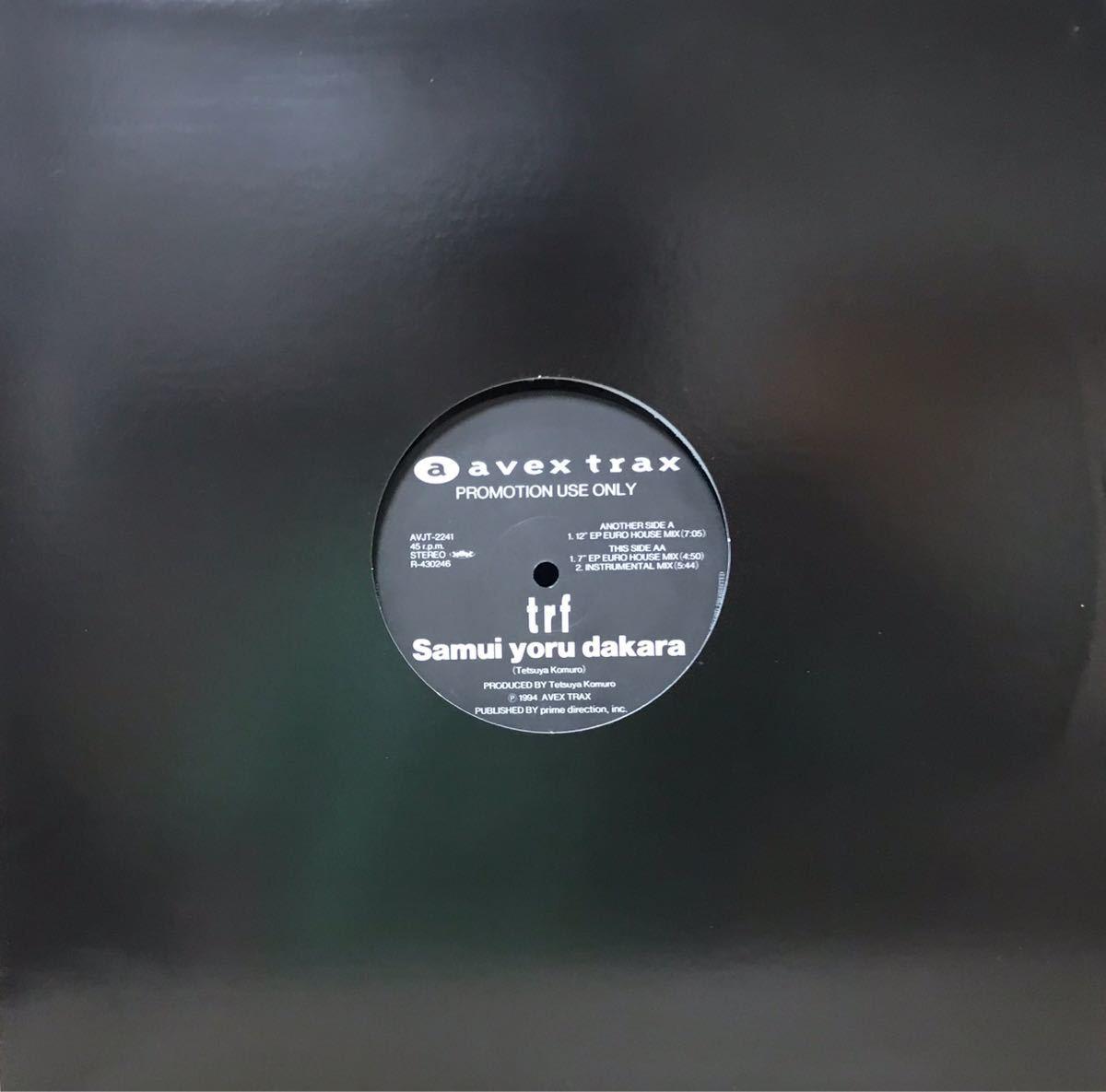 プロモ盤 trf TRF / 寒い夜だから12inchレコード その他にもプロモーション盤 レア盤 人気レコード 多数出品中_画像3
