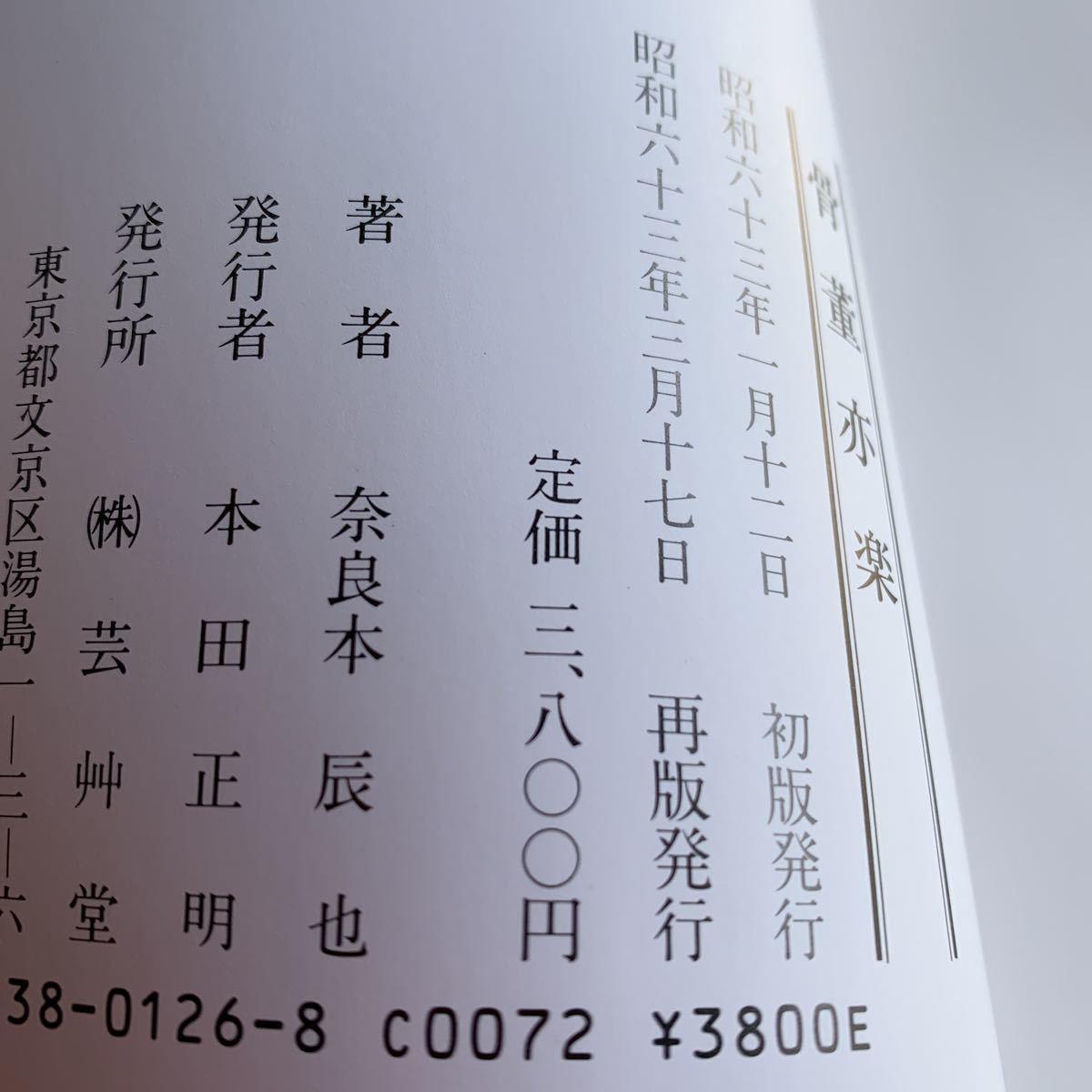 骨董亦楽 奈良本辰也 函入り 昭和63年再版 芸艸堂_画像3