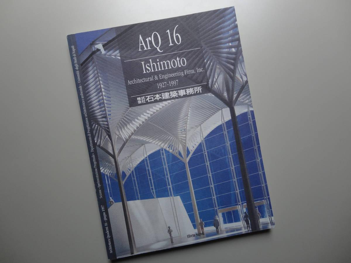 洋書(英語・イタリア語)☆ArQ 16☆Ishimoto 1927-1997☆石本建築事務所_画像1