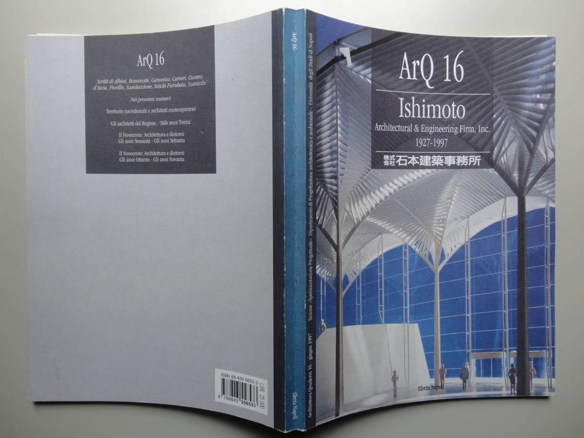 洋書(英語・イタリア語)☆ArQ 16☆Ishimoto 1927-1997☆石本建築事務所_画像2