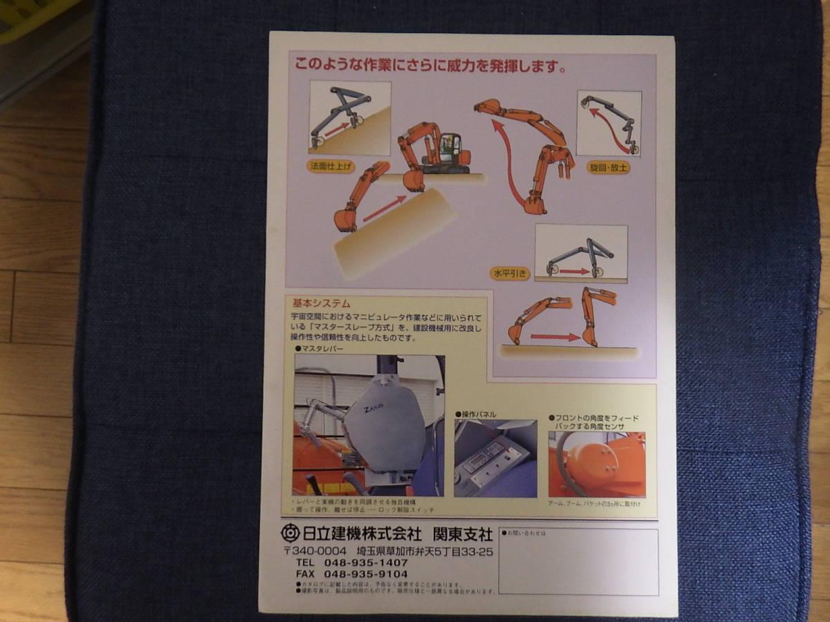 日立建機 重機カタログ ZXマリオ ワンレバー式操縦システム_画像2
