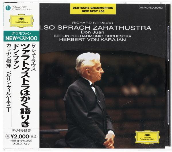 R・シュトラウス:交響詩「ツァラトゥストラはかく語りき」、交響詩「ドン・ファン」 カラヤン指揮/ベルリン・フィルハーモニー管弦楽団_画像1