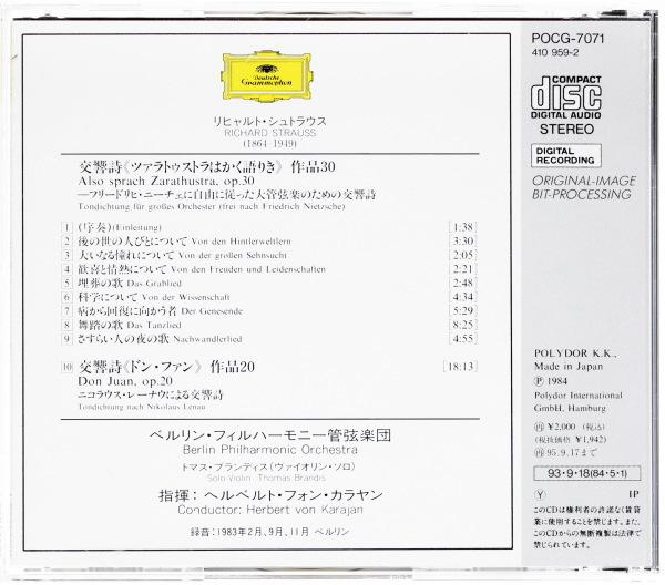 R・シュトラウス:交響詩「ツァラトゥストラはかく語りき」、交響詩「ドン・ファン」 カラヤン指揮/ベルリン・フィルハーモニー管弦楽団_画像2