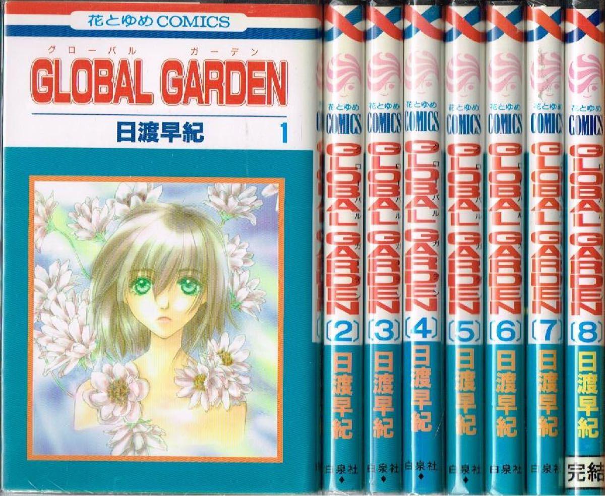 日渡早紀/ grobal garden  グローバル ガーデン 全8巻セット
