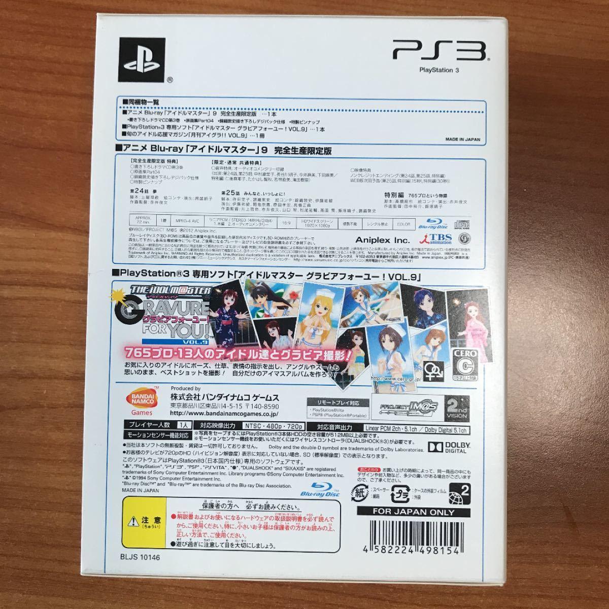 アイドルマスター 9〈完全生産限定版〉Blu-ray G4U!パック