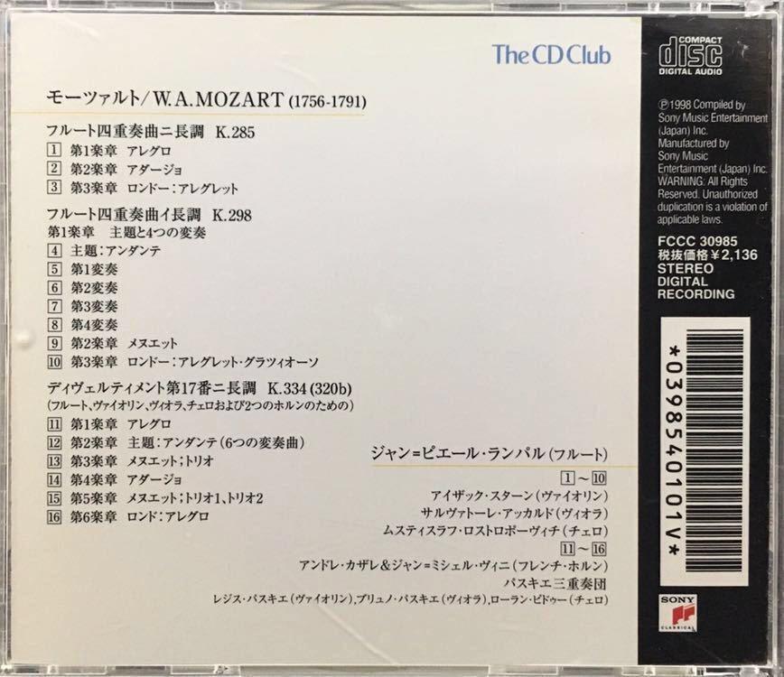 CD/ モーツァルト:フルート四重奏曲 / ランパル(Fl)、スターン(Vn)、アッカルド(Vla)、ロストロポーヴィチ(Vc)_画像2