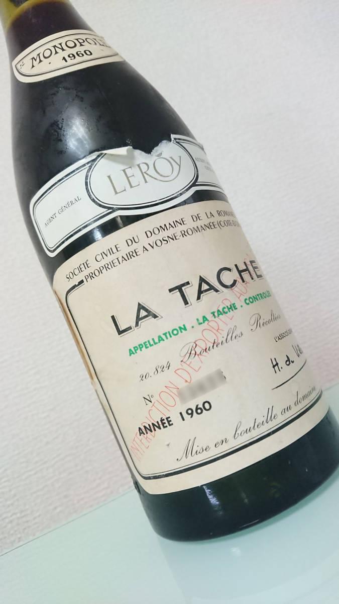 LA TACHE ラ・ターシュ ロマネ コンティ ROMANEE CONTI 1960 希少 還暦 お祝い 誕生日 プレゼント 等に