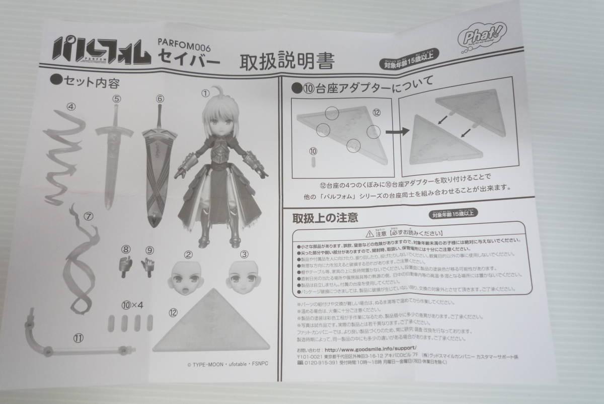 【開封品】パルフォム セイバー 「Fate/stay night [Unlimited Blade Works]」【シミ塗装はげ色移り箱傷み擦れ有】_画像6