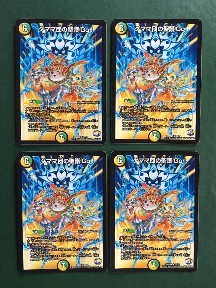 ダママ団の聖護 Go! 4枚セット_画像1